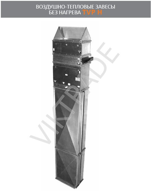 Воздушная завеса VERTRO TVP 60-30 E/3 с электрическим тэном